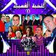 3abidine / Adil Miloudi / Central Chaabia / Chikhat Roubla / Fadi Charkaoui / Fiegta / Five Stars / Khadija Bidaouia / Mbarek Meskini / Mimouni / Nabila / Nassira / Rachid Kasmi / Senhaji / Statia / Tahour / Zahra - Chaabi one