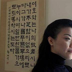 Hyunah Yu