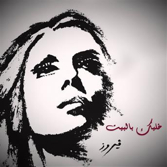 MP3 FAIROUZ TÉLÉCHARGER