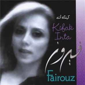 FAIROUZ MP3 KIFAK INTA TÉLÉCHARGER