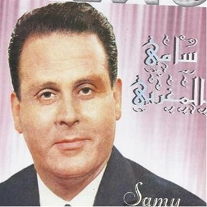 MP3 SAMI ELMAGHRIBI GRATUITEMENT