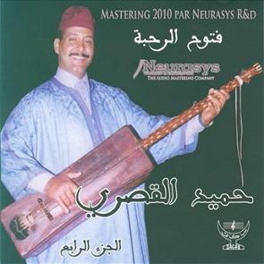 HAMID AHMED TÉLÉCHARGER MP3 KASRI MOULAY EL