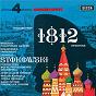 Album Tchaikovsky: 1812 overture / borodin: polovtsian dances / stravinsky: pastorale de The Royal Philharmonic Orchestra / Léopold Stokowski / The Grenadier Guards Band / Welsh National Opera Chorale / The John Alldis Choir...