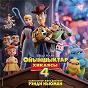 Album Toy Story 4 (Originalnyi saundtrek k a/f (Kazakhskaya versiya)) de Randy Newman
