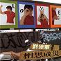 Album Xiang sai cheng zai de Andy Lau