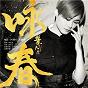 "Album Wing chun (theme song from movie ""ip man 4"") de Kenji Kawai / Chris Lee"