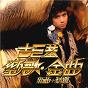 Album Hit new song + chosen de Leo Ku