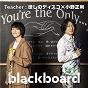Album You're the Only de Hoshino Disco X Masatoshi Ono