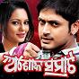 Album Ashok samarat (original motion picture soundtrack) de Abhijit Mazumdar