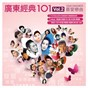 Compilation Guang dong jing dian 101 vol.2 avec Soft Hard / Alan Tam / Priscilla Chan / Christopher Wong / Jacky Cheung...
