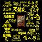 Compilation LI de sui yue liu sheng avec An An Yu / Leslie Cheung / LI Chang Yuan / Long Ji LI / Michael Kwan...