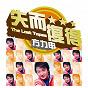 Album The lost tapes - alex fong de Alex Fong