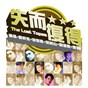 Compilation The lost tapes - yi huang + zi hao zheng + jia ming LI + yue shan hu + han yue liu + xian kang avec Yi Huang / Zi Hao Zheng / Jia Ming LI / Han le Liu / Xian Kang...
