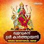 Compilation Mulavukad sree karthyayani avec Arun / Sapnaja / Shine / Madhu Balakrishnan / Krishnaja...