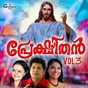 Compilation Prekshithan, vol. 3 avec Alex / Sebi / Manju / Daleema / Radhika Thilak...