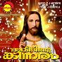 Compilation Davithinte kinnaram avec K S Chithra / Tommichan / Mano / Maneesha, Biju Narayanan / M G Sreekumar...