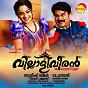 Album Villaliveeran (original motion picture soundtrack) de S A Rajkumar