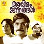 Album Ayiram janmangal (original motion picture soundtrack) de M. S. Viswanathan