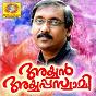 Compilation Ayyan ayyappaswami avec Ravi / Arun / Ganesh Sundharam / Roopesh / Ajayan Changanassery...