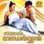 Album Njan gandharvan (original motion picture soundtrack) de Johnson