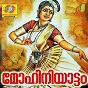 Album Mohiniyattam de Anjali