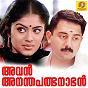 Album Avan anantha pathmanabhan (original motion picture soundtrack) de Mohan Sithara