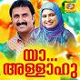 Compilation Ya allahu avec Arun / Abdulla / Rahna / Kannur Shereef / Unni Menon...