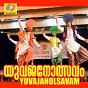 Compilation Yuvajanolsavam avec Anupama / Swaminadhan / Usha / Raghavan / Rajesh...