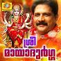 Compilation Sree mayadurga avec Chithra Arun / Chengannur Sreekumar / Nikhitha Raj / Meenakshi, Sangeetha