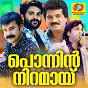 Compilation Ponnin niramayi avec MG Sreekumar / Shafi Kollam / Thajudheen Vadakara / Abid Kannur / Manu Mahesh...
