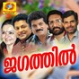 Compilation Jagathil avec Sangeetha / M G Sreekumar / Radhika Thilak / Madhubalakrishnan / Markose...