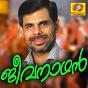 Compilation Jeevanadhan avec Subha / Binoy Cheriyan / Aneesh Vazhoor / Ashly Thalappady / Joy John...