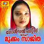 Album Golden hits of mukkam sajitha de Mukkam Sajitha