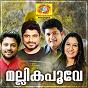 Compilation Mallika Poove avec Franko / Swetha Mohan / Jyotsna / Madhu Balakrishnan / Biju Narayanan...