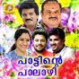 Compilation Paattinde Palazhi avec P Jayachandran / P Jayachandran, Sujatha / Vijay Yesudas, Lekha R Nair / Madhu Balakrishnan / M G Sreekumar...