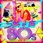 Album Stars of the 80's, vol. 3 de DJ 80