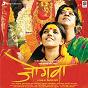 Album Jogwa (original motion picture soundtrack) de Ajay Atul