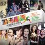 Compilation The Best Running Hits avec Joanna Wang / Deserts Xuan / 1976 / Hung Jen Hsiao / Evan Yo...