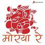 Compilation Morya re! avec Ajay Gogavale / Lata Mangeshkar / Sadhana Sargam / Ajay Atul / Sachin Jigar...