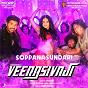 "Album Soppanasundari (from ""veera sivaji"") de Vaikom Vijayalakshmi / D Imman & Vaikom Vijayalakshmi"