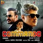 Album Commando (kannada) (original motion picture soundtrack) de Anirudh Ravichander