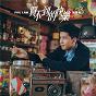 Album Mai bu dao de kuai le de Phil Lam