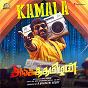 "Album Kamala (from ""sangathamizhan"") de Mervin / Vivek"