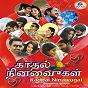 Compilation Kadhal ninaivugal - memories of love avec Yuvan Shankar Raja / Hariharan, Sujatha / Kamal Haasan, Priya Hemesh / Karthik, Suchitra / Shreya Ghoshal...