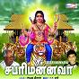 Compilation Sabari mannava avec M. S. Viswanathan / Jayapal / Harish Raghavendra / Ayyanar / Ranjith...