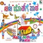 Compilation Aata jothege paata, vol. 2 avec Shruthi / Shravanti / Alankruta / Ramya / Pooja...