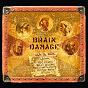Album Walk the walk de Brain Damage