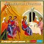 Album Messagers de l'évangile de Jo Akepsimas / Claude Bernard / Michel Wackenheim