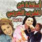 Compilation Asatidhat fen al maghreb al arabi, vol. 1 avec Abdelhadi Belkhayat / Latifa Raafat / Mahmoud Drissi / Naïma Samih / Brahim el Alami...