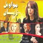 Compilation Mawawil zamane avec Wadi El-Safi / Farid el Atrache / Talal Maddah / Najat / Fayza Ahmed...